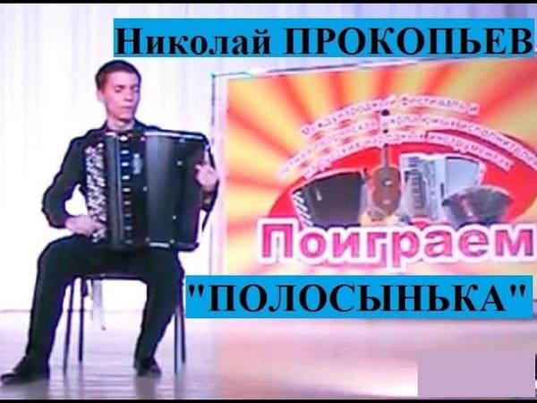 ПОЛОСЫНЬКА обр М Апарнева ★Играет баянист виртуоз Николай ПРОКОПЬЕВ