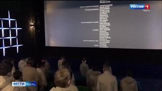 Тверские юнармейцы посмотрели фильм «Подольские курсанты»