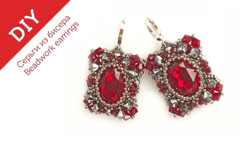 МК Серьги из бисера и кристаллов Swarovski I DIY I Tutorial Dangle Beadwork Earrings