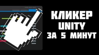 КЛИКЕР в Unity за 5 МИНУТ C# Tutorial