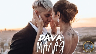 DAVA - Малая (Премьера клипа, 2020)