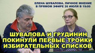Шувалова и Грудинин покинули первые тройки избирательных списков