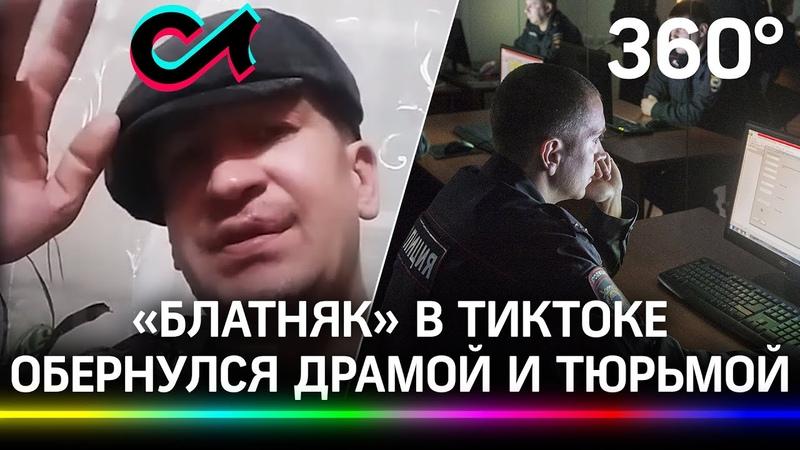 Осужденный пел блатняк в ТикТоке Его аудиторией оказались полицейские под прикрытием