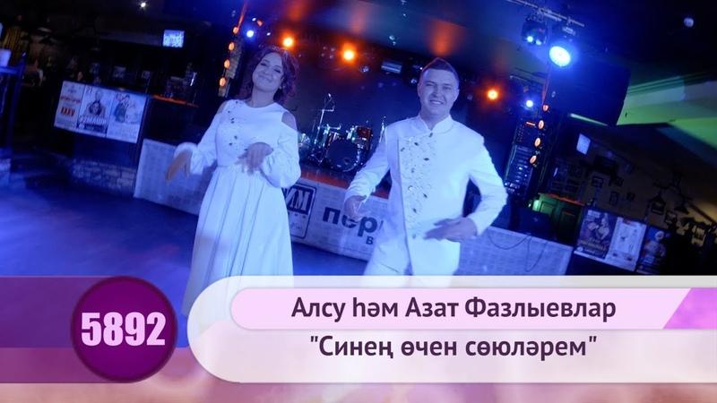 Алсу хэм Азат Фазлыевлар – Синен очен союлэрем | HD 1080p
