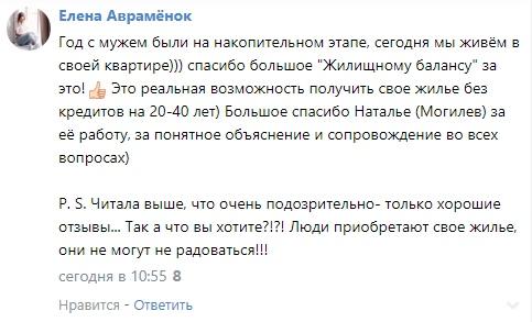 Отзыв заселенного члена кооператива из Могилёва