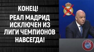 ВЧЕРА УЕФА УНИЧТОЖИЛИ РЕАЛ МАДРИД И СУПЕРЛИГУ!
