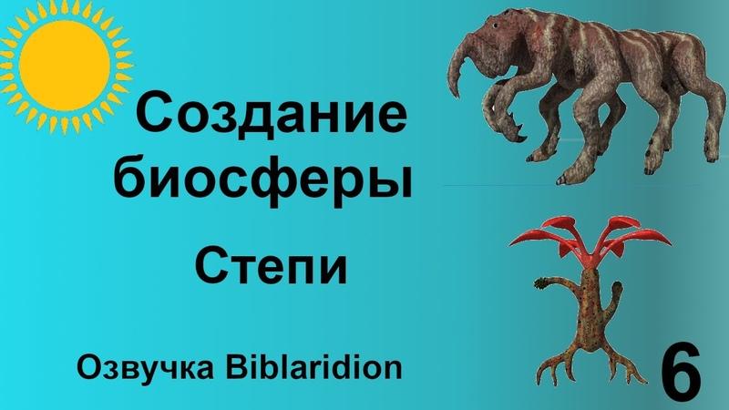Создание биосферы часть 6 Открытые равнины Озвучка Biblaridion ДомаВместе