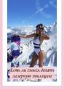 Объявление от Alina - фото №1