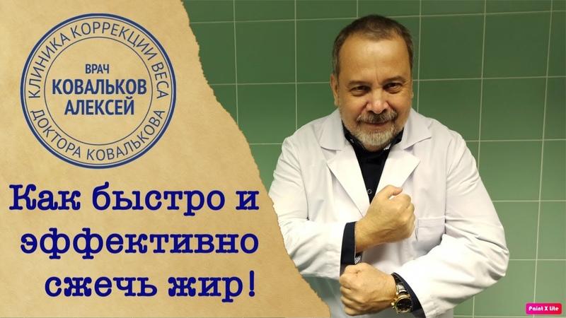 Как быстро сжечь жир Алексей Ковальков рассказывает об одном из самом эффективном методе тренировки