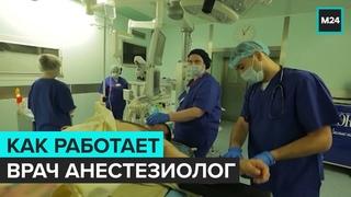 ДОКТОР СОН | Как работает врач анестезиолог - Специальный репортаж @Москва 24