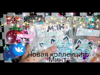 """Бумажные сюрпризы🍉 новая коллекция: """"Минт"""". Дрси_ Pink🍭"""