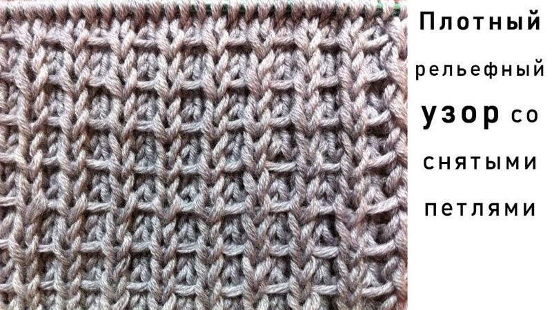 Простой узор спицами Плотный рельефный узор со снятыми петлями 1