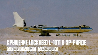 Крушение Lockheed L1011 TriStar в Эр-Рияде. Сгоревшие заживо