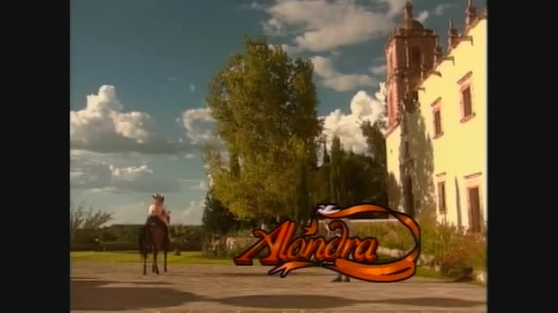 Алондра 139 серия