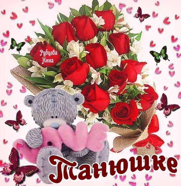 с днем рождения картинки таня розы хорошо