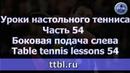 Уроки настольного тенниса Часть 54 Боковая подача слева