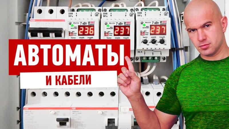 Ремонт квартиры своими руками Электрика в квартире Электрощит автоматы кабели