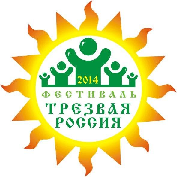 Афиша Тольятти 3й всерос-й фестиваль: ТРЕЗВАЯ РОССИЯ 2014