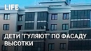 Дети гуляют по фасаду высотки в Казани