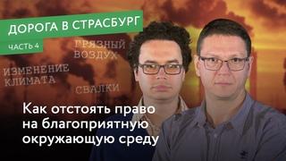 Павел Чиков и Кирилл Коротеев — о том, как отстоять право на благоприятную окружающую среду
