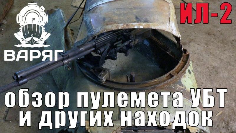 Обзор ММГ пулемета УБТ и других находок с ИЛ 2