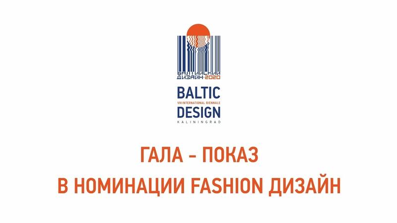 Гала показ VIII Международной биеннале Балтийский дизайн`2020