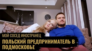 Польский предприниматель в Подмосковье \ Лингвистические барьеры \ Мой сосед иностранец
