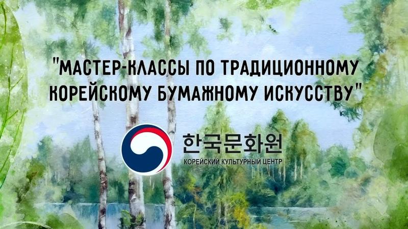 Корейское бумажное искусство Урок 4 Хандигырим Пейзаж