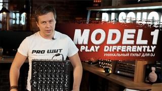 Микшер PLAYdifferently Model 1 - лучший DJ пульт? Обзор и распаковка