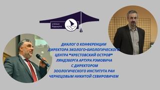 """Диалог о XXV  научной конференции """"Ученые будущего"""""""