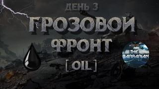 ГРОЗОВОЙ ФРОНТ | День 3 I  Борьба на продвинутом фронте