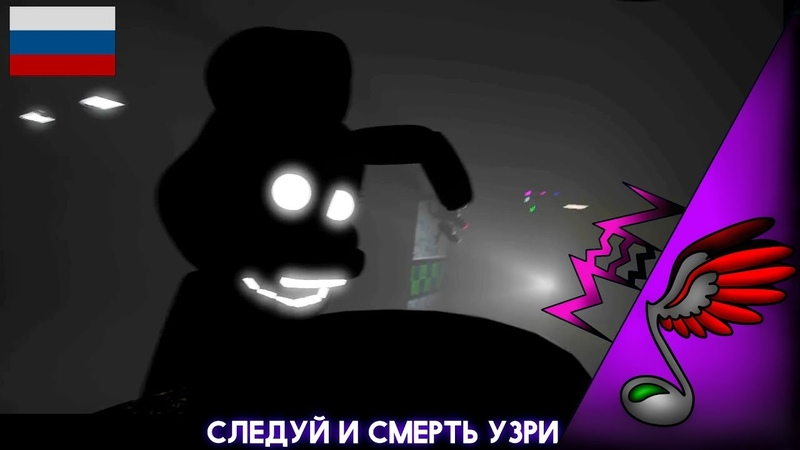 [FNAF Song] TryHardNinja - Follow Me (Russian Cover by Danvol) - Animation HD