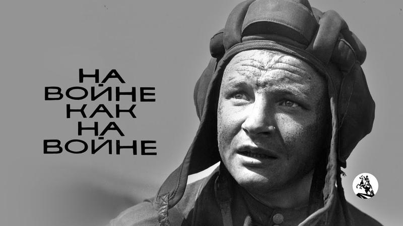 На войне как на войне драма реж Виктор Трегубович 1968 г