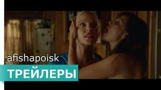 Север ада — Русский трейлер (HD)