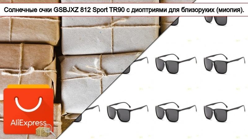 Солнечные очки GSBJXZ 812 Sport TR90 с диоптриями для близоруких миопия Обзор