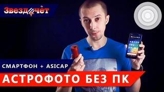 Астрофото без компьютера ★ Камера + Смартфон + ASICAP