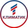 Климатик Киров | КОНДИЦИОНЕРЫ В КИРОВЕ