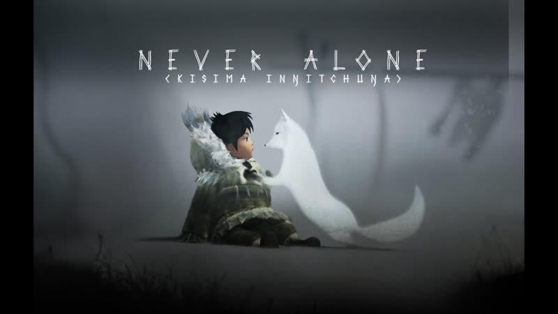 ◄ Never Alone ► Падал прошлогодний снег и другие приключения Шурика
