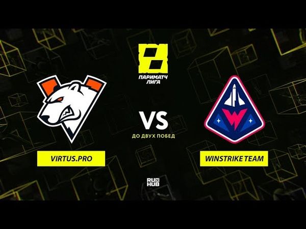 Vs Winstrike Team Лига Париматч 2 сезон bo3 game 1 Jam Lost