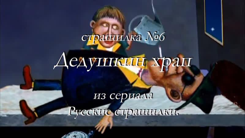страшилка №6 Дедушкин храп из сериала Русские страшилки.
