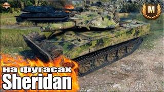 Шеридан на ФУГАСАХ ✅ World of Tanks XM551 Sheridan лучший бой