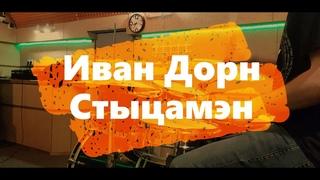 Иван Дорн - Стыцамэн - drumcover by Evgeniy sifr Loboda