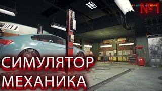 СИМУЛЯТОР МЕХАНИКА (CAR MECHANIC SIMULATOR 2018)