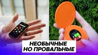 13 самых необычных смартфонов, оказавшихся провальными