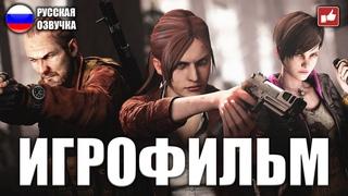 Resident Evil Revelations 2 + DLC ИГРОФИЛЬМ на русском ● PC 1440p60 без комментариев ● BFGames