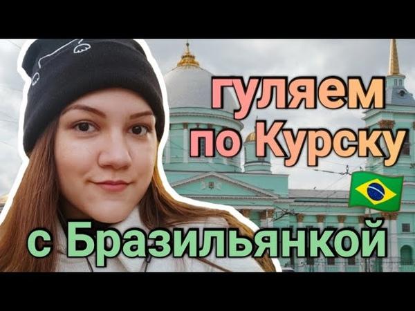 Прогулка по Курску БРАЗИЛЬЯНКА гуляет