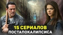 ТОП-15 ЛУЧШИХ СЕРИАЛОВ про ПОСТАПОКАЛИПСИС, ВЫЖИВАНИЕ