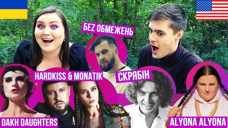 Американець слухає українську музику DAKH DAUGHTERS БЕZ ОБМЕЖЕНЬ СКРЯБІН HARDKISS alyona alyona