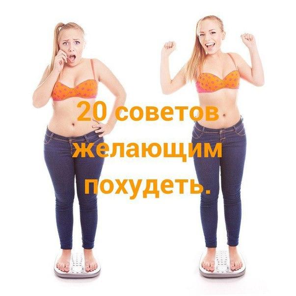Через сколько можно похудеть