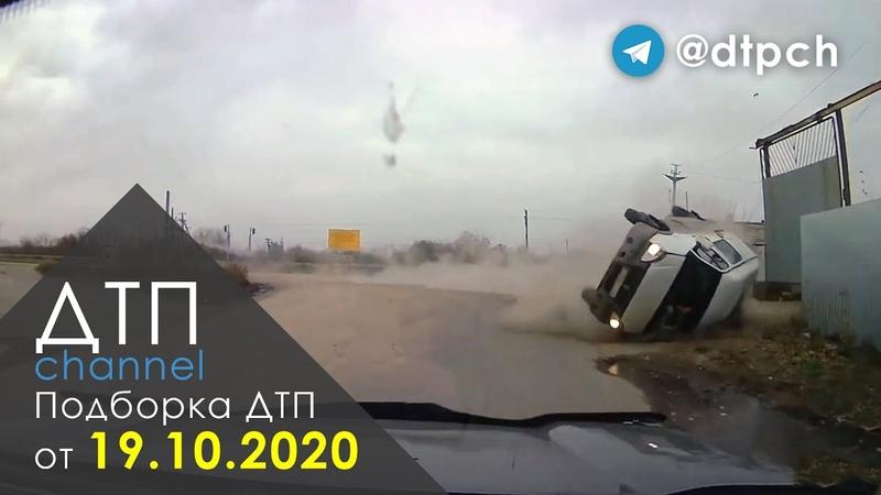 Подборка ДТП и Аварий за 19 10 2020
